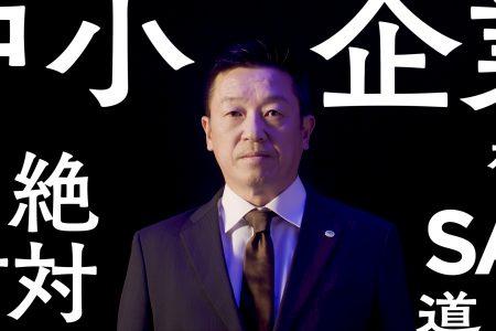 SAP S/4HANA ソリューションパートナーズ<br>中国地区編