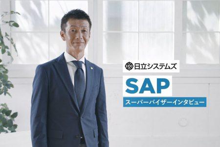SAP S/4HANA スーパーアドバイザーインタビュー<br>ソリューション編