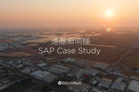 株式会社 遠藤照明様<br> 「統合基幹業務システムSAPソリューション」導入事例